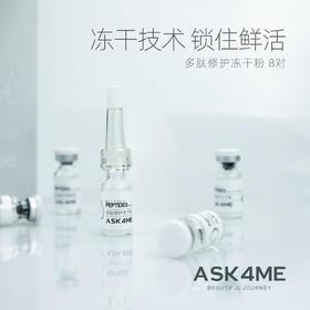 ASK4ME多肽冻干粉组合