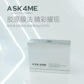 ASK4ME胶原蛋白紧致抚纹眼膜