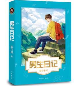 男生日记 杨红樱成长小说系列