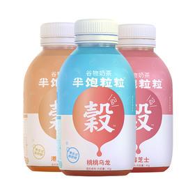 半饱粒粒谷物奶茶多口味 便携代餐营养健康