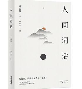 人间词话(陈水云注)