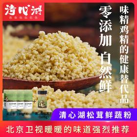 【清心湖】推文特惠|松茸鲜蔬粉代替鸡精味精1瓶105g+3袋90g炖汤炒菜鲜香调味料