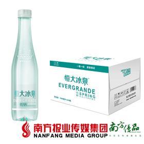 【珠三角包邮】恒大冰泉 低钠长白山天然矿泉水 500ml*24瓶/ 箱 (次日到货)
