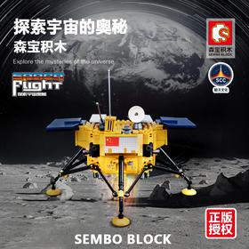 【中国航天正版授权】月球探测器嫦娥4号