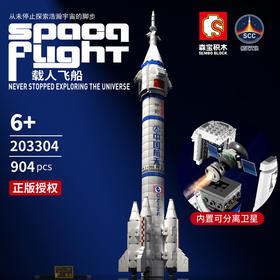 【 中国航天正版授权】长征五号一号运载火箭