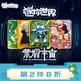 迷你世界×卡盟联名 满星卡牌收藏册动漫3d立体皮肤玩具卡片
