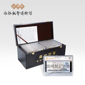 第四套人民币大全套中钞国金鉴定珍藏版尾8吉祥号14张收藏保真