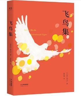 飞鸟集 :英汉对照 泰戈尔经典作品