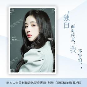 《南方人物周刊》+鞠婧祎报道特辑+海报(2张)