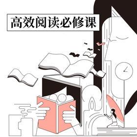 高效阅读必修课
