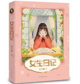 女生日记 杨红樱成长小说系列