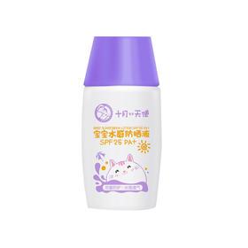 小天使 宝宝水感防晒液SPF25PA+