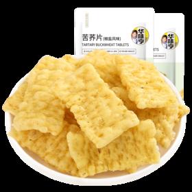 苦荞片(椒盐风味)40g/袋