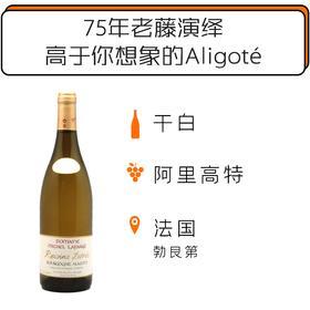 """2013年米夏埃尔拉法热酒庄""""金葡萄""""阿里高特干白葡萄酒 Domaine Michel Lafarge - Aligoté Raisins Dorés 2013"""