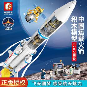 【中国航天正版授权】长征五号运载火箭拼装模型
