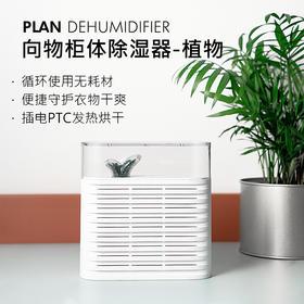 【湿度变化肉眼可见!可视植物生态设计 向物新型除湿器】向物柜体除湿盒 小巧便捷低能耗电  烘干+除湿双功能 可循环使用 可视除湿状态