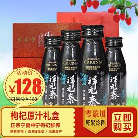 正宗宁夏中宁枸杞原汁礼盒装50ml/瓶*8瓶/盒*2盒 赠手拎袋