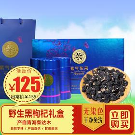 青海柴达木野生黑枸杞 礼盒装 50g/罐*3罐 赠手拎袋