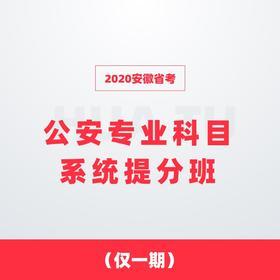 2020安徽省考 公安专业科目系统提分班 (仅一期)