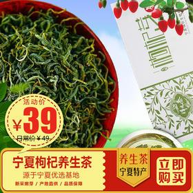 宁夏中宁枸杞芽茶2g/包*50包宁夏特产