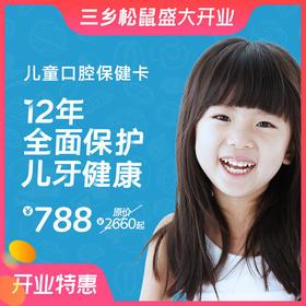 开业特价【儿童口腔保健卡】承包孩子口腔护理服务