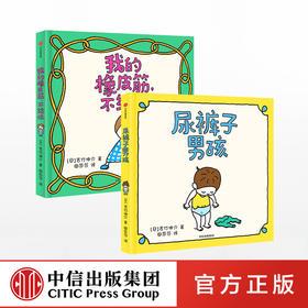 【3-6岁】吉竹伸介绘本:尿裤子男孩系列(2册)我的橡皮筋,不给你 中信出版社图书