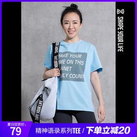 趁早SHAPE语录印花宽松舒适T恤女蓝色圆领撞色短袖休闲上衣9Q1019