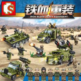 【铁血重装 军事系列】坦克 装甲车 扫雷车 防空导弹 四合一
