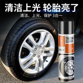 【买一送一】施凯 轮胎宝轮胎泡沫清洁养护上光剂