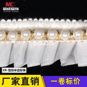 花边/蕾丝边/XR-雪纺半边珍珠