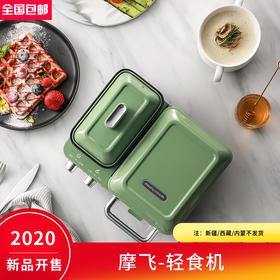 摩飞轻食机顶配版MR9086(标配+3盘)