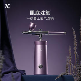 7C/七西注氧仪家用补水美容仪导入高压注氧仪纳米喷雾仪冷喷手持式便携