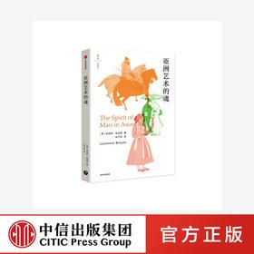 亚洲艺术的魂 劳伦斯比尼恩 著 艺术理论 中国艺术 哈佛艺术课 大英博物馆 东方艺术 亚洲 中信出版社图书 正版