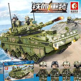 【铁血重装 军事系列】280-04式步兵战车