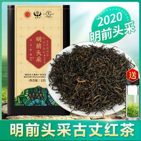 2020年明前头采古丈红茶-125g/罐