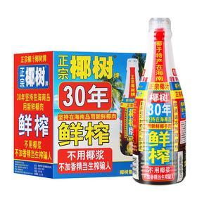 海南椰树椰汁/椰子水饮料 正宗椰树牌椰子汁椰奶/椰子水 植物蛋白饮料 海南特产 椰子汁椰奶1.25L-961437