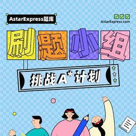 AstarExpress 题库小组正式版