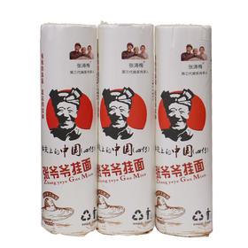 张涛梅纯手工空心挂面 舌尖上的中国报道  传承千年只为爷爷的味道