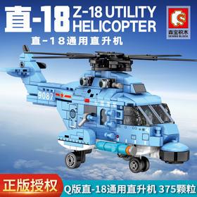 【山东舰正版授权】Q版直-18通用直升机拼装模型