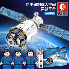 【中国航天正版授权】载人空间试验平台拼装模型