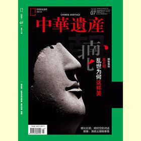 《中华遗产》202007 南北朝