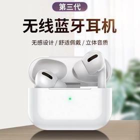 【它有的我都有】特卖价199 三代蓝牙技术 5.0 降噪蓝牙耳机平替款 安卓通用 无线充电