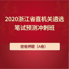 2020浙江省直机关遴选笔试预测冲刺班(A卷密卷)