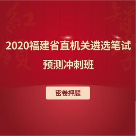 2020福建省直机关遴选笔试预测冲刺班(考前密卷)