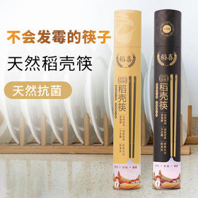 好评如潮的筷子【天然谷壳材质】不发霉,不发臭,易清洗,远离病从口入!