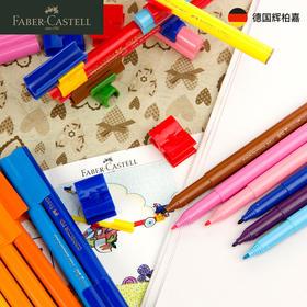 【专属】 进口可拼水彩笔  食品级颜料  可水洗 不怕脏 积木水彩笔
