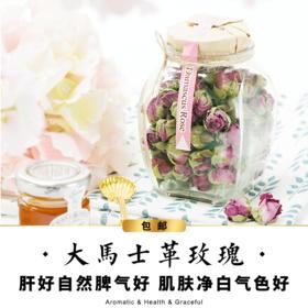 【包邮】大马士革玫瑰花-大瓶装-高香-花