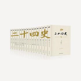 《二十四史》(全16册)【8月24日发货】| 中华文明主干,二十四部正史珠璧联辉