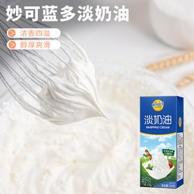 妙可蓝多淡奶油稀奶油250g