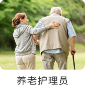 【免费培训】养老护理培训